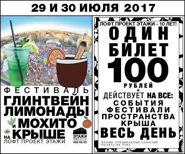 ПРИГЛАШАЕМ!  29 и 30 ИЮЛЯ 2017 в ЛОФТ ПРОЕКТ ЭТАЖИ пройдет ФЕСТИВАЛЬ