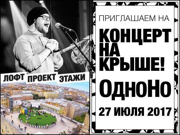 Приглашаем на концерт группы ОдноНо на крышу ЛОФТ ПРОЕКТА ЭТАЖИ 27 июл