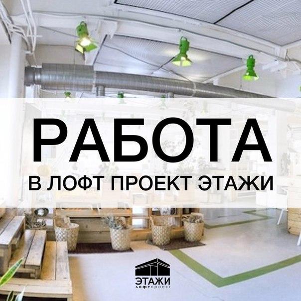 #работаспб  👯♂️ Работа в Этажах!  В коллектив кофейни Зелёная Ком