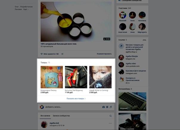 Расположение блока товаров на странице сообщества