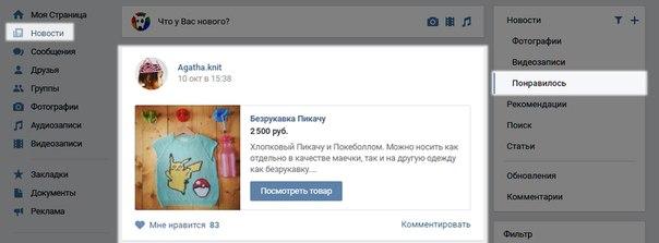 Товары на вкладке «Понравилось» в меню «Новости»