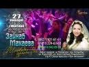 Зайнаб Махаева _Narciss 2017