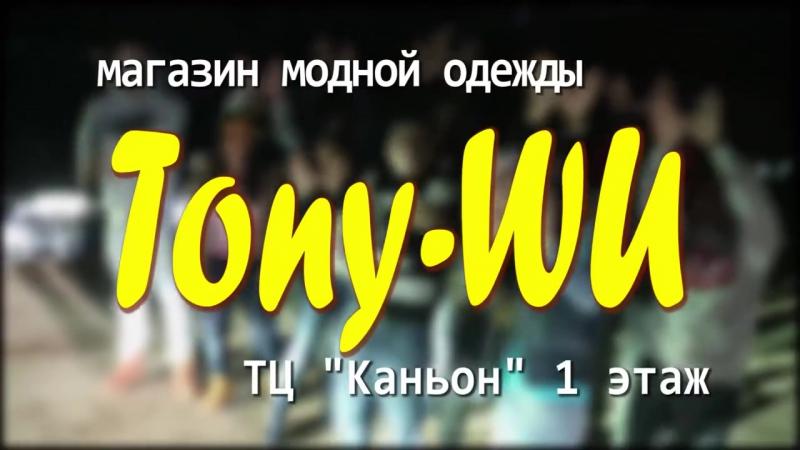 Сергей Версаль - магазин Tony-WU
