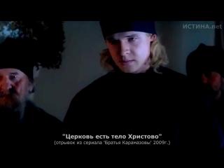 Церковь есть тело Христово (отрывок из сериала Братья Карамазовы 2009г.)