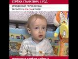 На Пятом канале День добрых дел для Сережи Станкевича