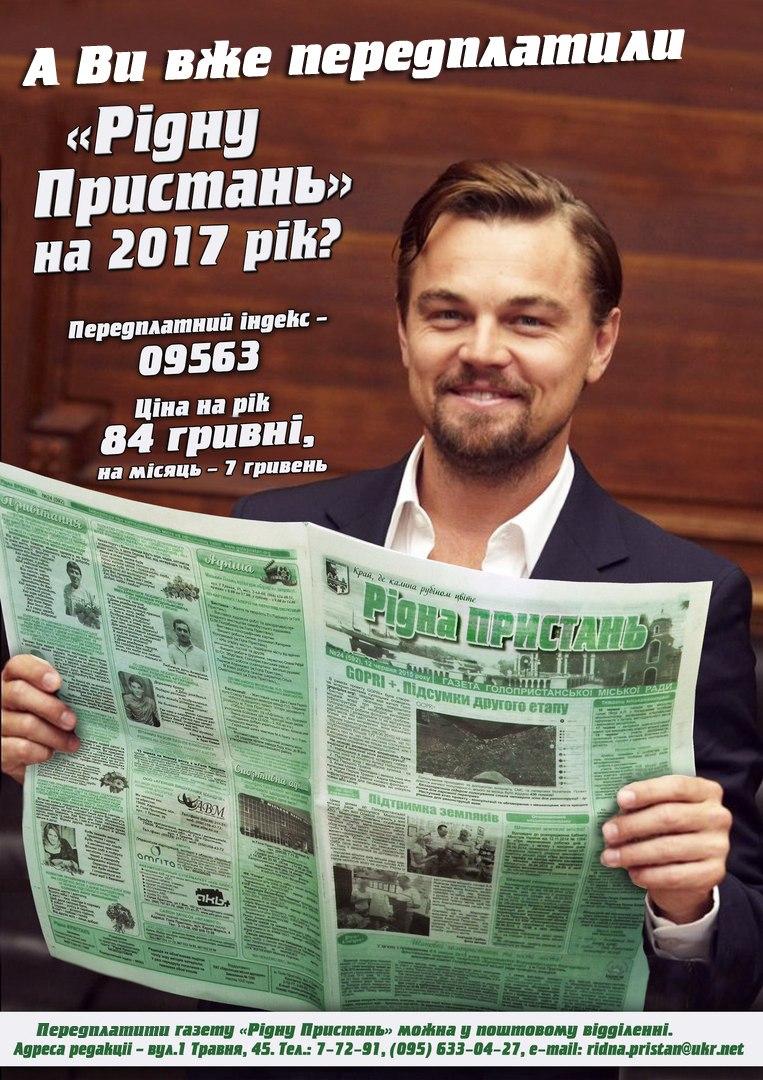 В Голій Пристані планують виділити понад 500 тис.грн для підтримки ЗМІ на 2017-2019 роки