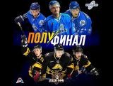 Прямая трансляция второго  матча «Реактор» - «Алмаз»