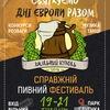 Фестиваль «ХМІЛЬНИЙ КУХОЛЬ»