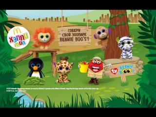Beanie Boo's в Хэппи Мил в Макдоналдс!