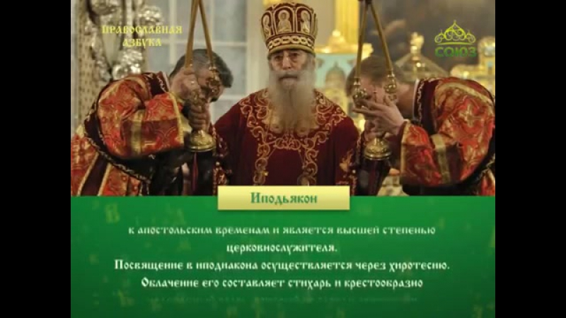 Православная азбука. Иподьякон