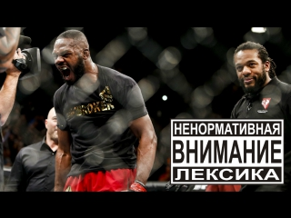 Трэшток в UFC: Джонс-Кормье, Леснар-Мир, Биспинг-Рокхолд  [RUS] 18+