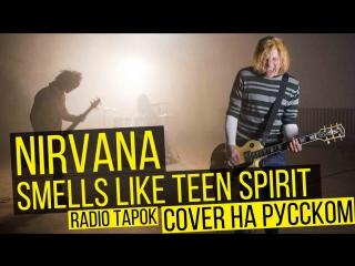 Nirvana - Smells Like Teen Spirit (Cover на русском | RADIO TAPOK)