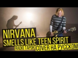 Nirvana - Smells Like Teen Spirit (Cover на русском  RADIO TAPOK)