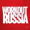 WORKOUT-RUSSIA