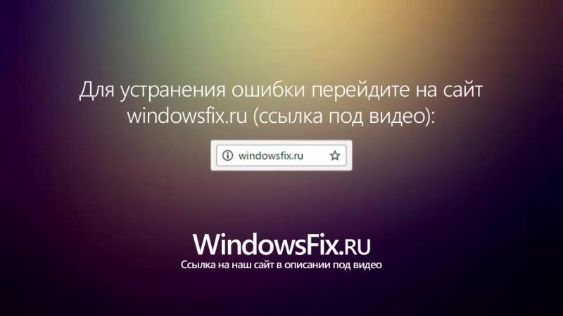 Ошибка 0х80070522 клиент не обладает требуемыми правами windows 8