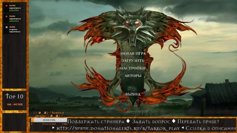 6 Стрим по игре Ведьмак 2: Убийцы королей 2 глава ( Путь Иорвета )