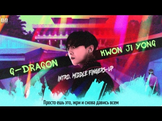 [BAMBOO рус.саб] G-DRAGON - Middle Fingers-Up (INTRO)