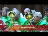 Эстрадно-духовой оркестр Альметьевска отметил свой 20-й день рождения
