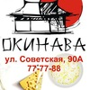 "Семейный центр ""ОКИНАВА"" г.Курган"