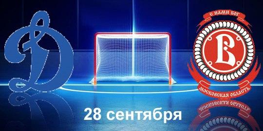 Динамо (Москва) - Витязь (Подольск) 3:0