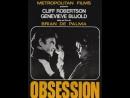 Наваждение \ Obsession 1976 США
