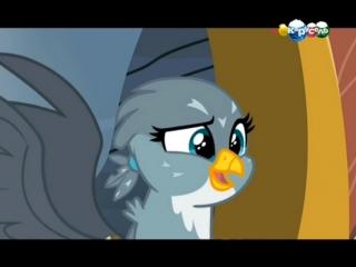 Мой маленький пони (6 Сезон, 19 Серия) WebRip