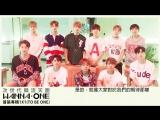 Warner Music Taiwan X Wanna One