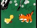 Мультики для детей - Вот так тигр