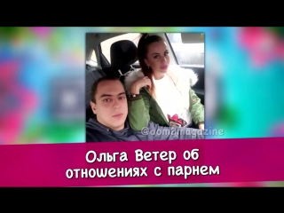 Ольга Ветер об отношениях с парнем