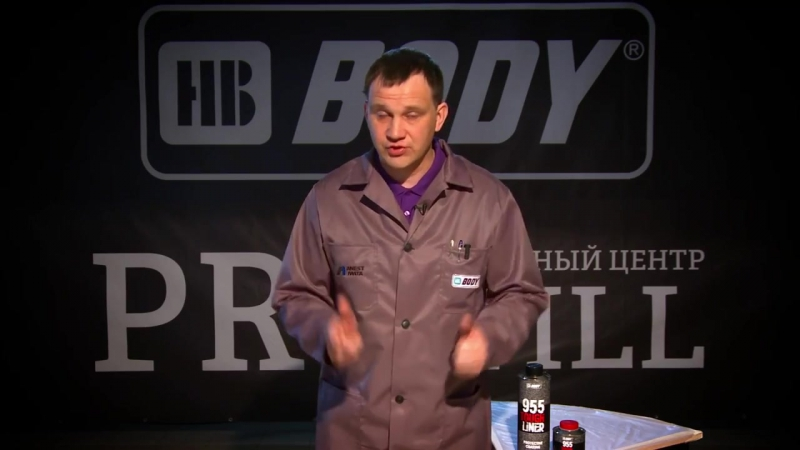 HB Body 955 Таф Лайнер: главный обзор