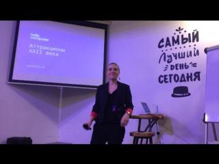 Аттракционы XXII века. Екатерина Ковалёва