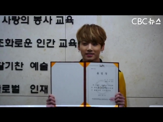 |170207| Jungkook's Graduation Ceremony