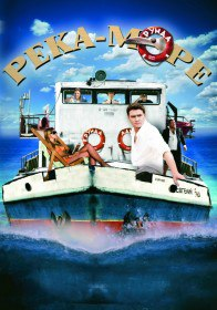 Река-море (Сериал 2008)