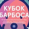 Dog Space Fest - КУБОК БАРБОСА 2017