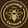 Мёд в СПб и Москве. Пчеловод Евгений