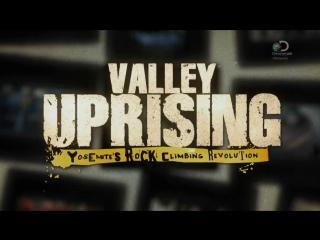 Долина восхождения / Valley Uprising (2014) Discovery