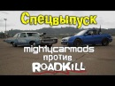 Спецвыпуск: Mighty Car Mods против Roadkill [BMIRussian/Andy_S]