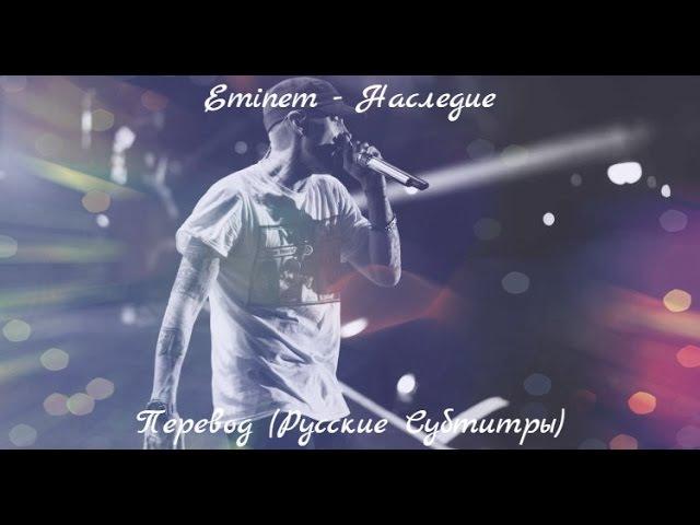 Eminem - Legacy (Наследие) (Русские субтитры / перевод / rus sub)