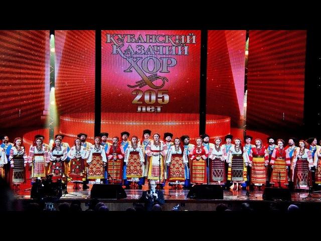 Казаки Российской империи - Кубанский казачий хор (2016)