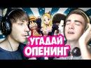 УГАДЫВАЕМ АНИМЕ ОПЕНИНГИ! feat. СОЕРОВ
