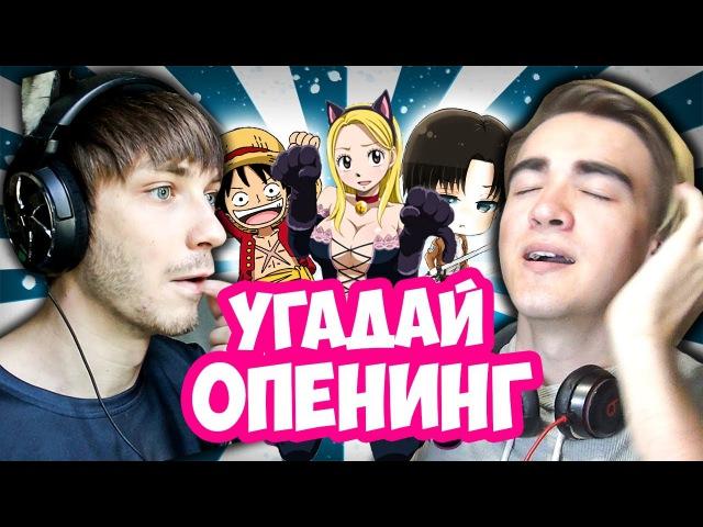 УГАДЫВАЕМ АНИМЕ ОПЕНИНГИ! (feat. СОЕРОВ)