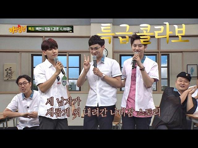 [특급 콜라보] 백현(Baek Hyun)x희철(Hee Chul) 듀엣에 질투남 경훈(Kyung Hoon) 합세! '나비잠'♪ 아457