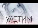 Elvin Grey - Улетим