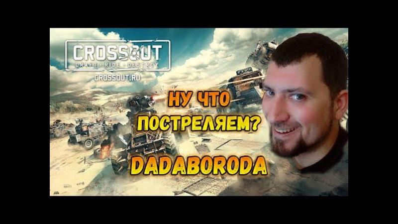 Crossout 0.6.0В Пустыне Смерти С Друзьями Разговорчики с Бородой!!