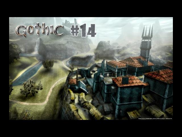 Gothic 14: Тёмная Башня.