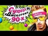 хиты 90 х! лучшая дискотека 90 х Eurodance #2
