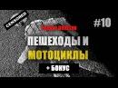 Пешеходы и мотоциклы Бонус Разбор полётов №10 Цензура