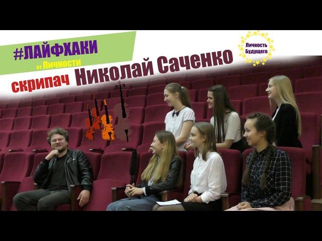 ЛАЙФХАКИ от скрипача Николая Саченко