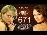 Обручальное кольцо 671 серия