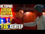 ГАРЕТ ХЕЙТЕР | АЛЕКС ХАНТЕР | ИСТОРИЯ FIFA 17 | #16 (РУССКАЯ ОЗВУЧКА)
